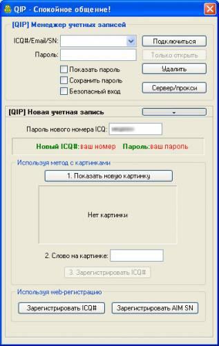 Как взломать чужой пароль acq, ORG - это статьи и обсуждения на темы
